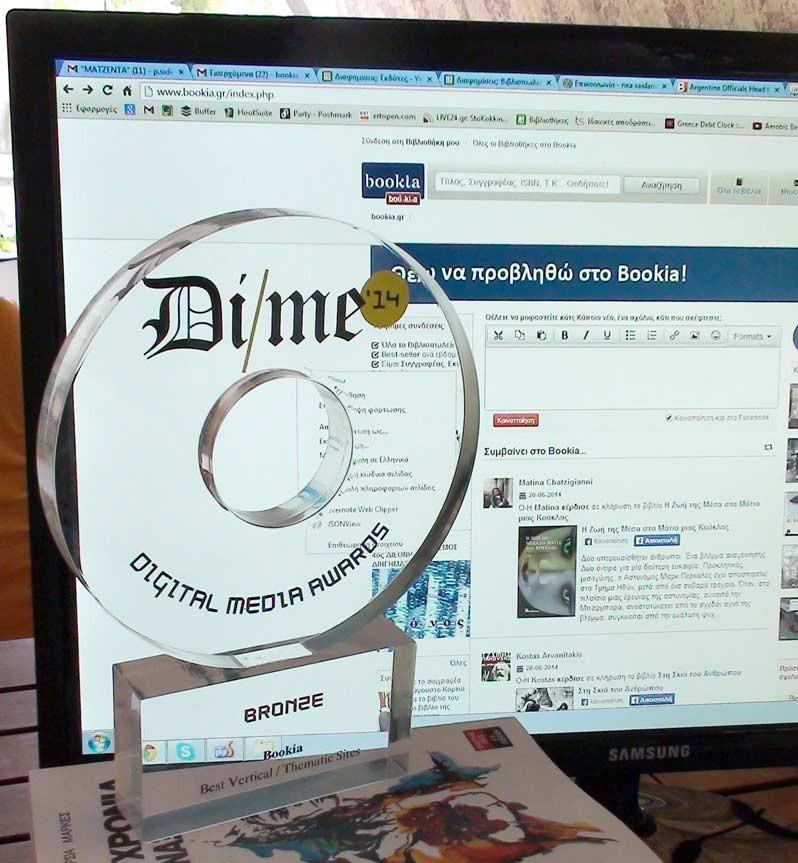 Βραβείο Digital Media Awards 2014 για το Bookia.