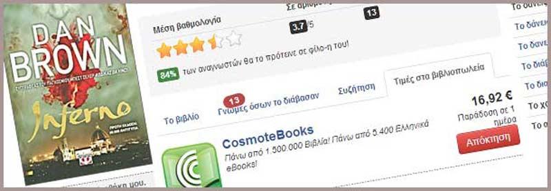 Τιμές βιβλίων στο Bookia
