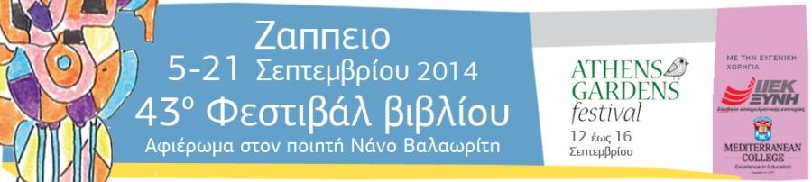 Απολογισμός 43ου Φεστιβάλ Βιβλίου Ζαππείου