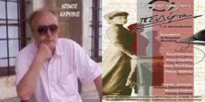 Γ.Α. Χριστοδούλου ''ΠΗΝΕΛΟΠΗ ΔΕΛΤΑ''