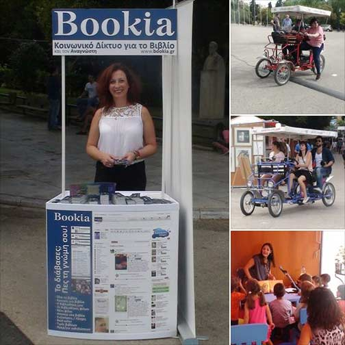 43ο Φεστιβάλ Βιβλίου στην Αθήνα. Μέρα #2.